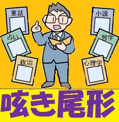 サイトコンテンツ紹介 小説 鬼たちの挽歌 向日葵の浜辺
