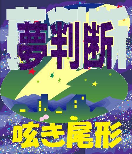 サイトコンテンツ紹介 小説 鬼たちの挽歌 七色の紫陽花