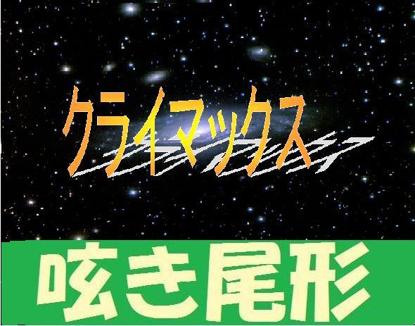 サイトコンテンツ紹介 小説 鬼たちの挽歌 人魔共存の蕾